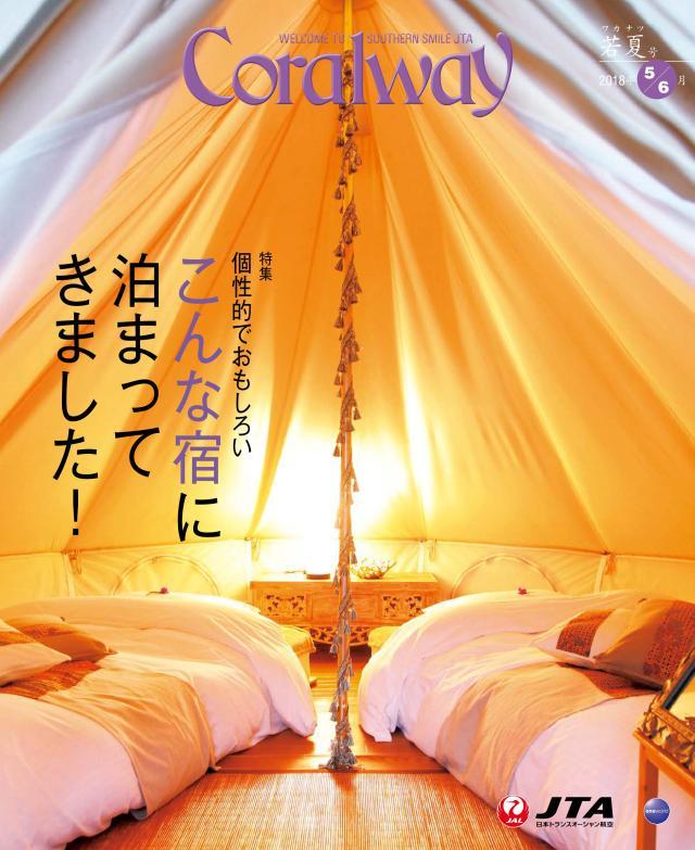 JTA機内誌「Coralway」若夏号(No.176)