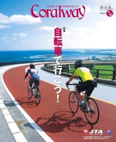 JTA機内誌「Coralway」新北号(No.185)