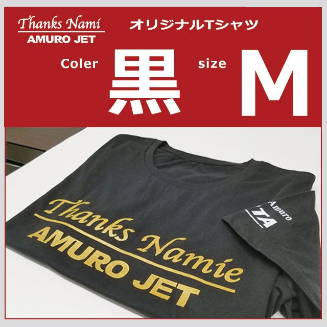 「AMURO JET」 オリジナルTシャツ 黒 / M