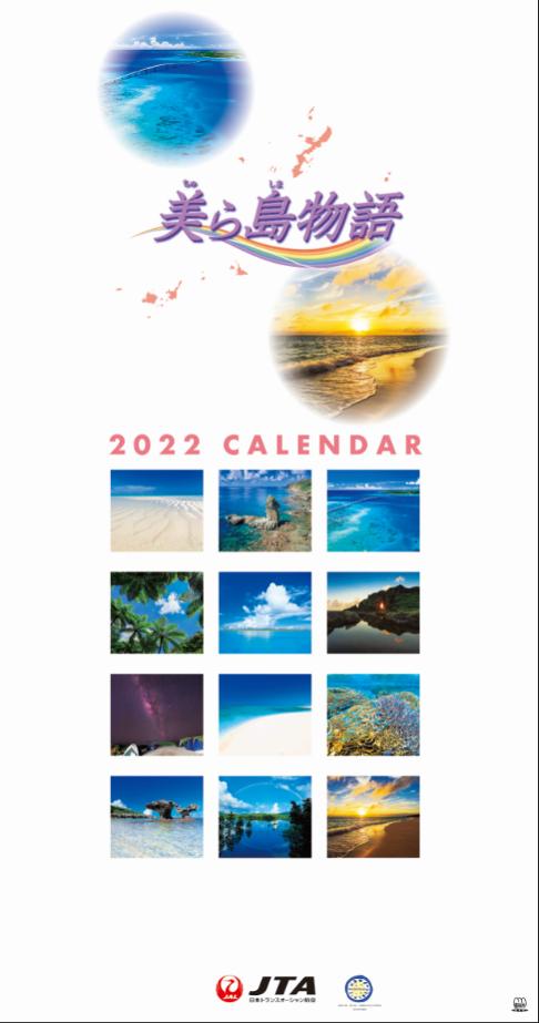 10月申込分まで送料無料!! 2022年版 JTAカレンダー(壁掛け)