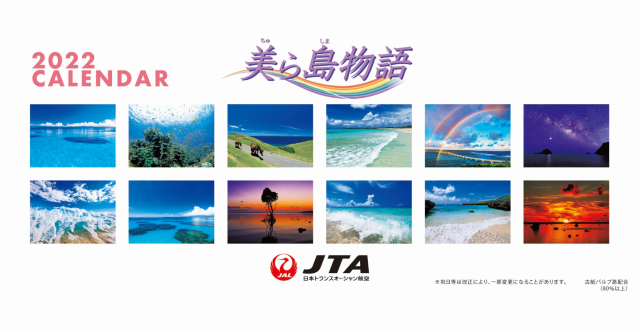 10月申込分まで送料無料!! 2022年版 JTAカレンダー(卓上)