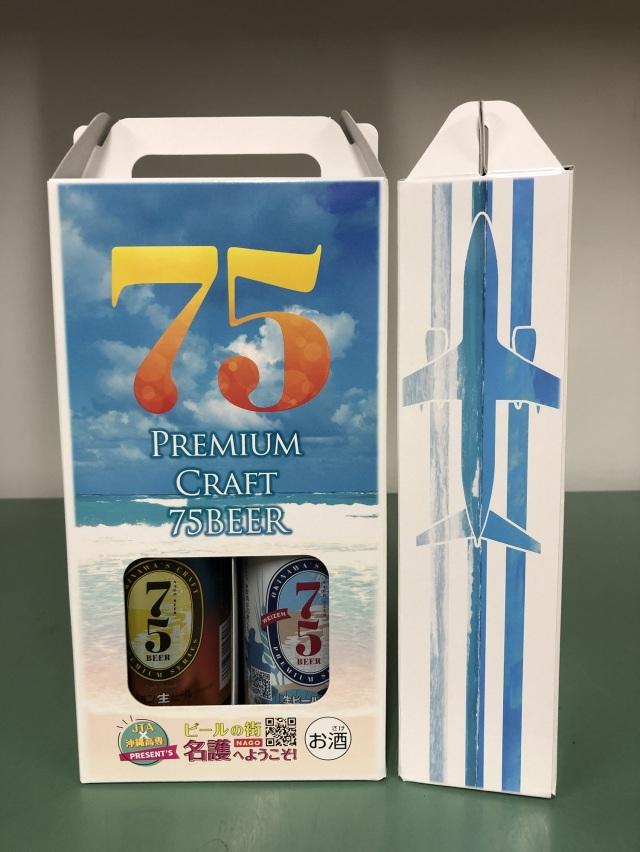 JTA × 沖縄高専 75BEERシリーズの小瓶飲み比べセット