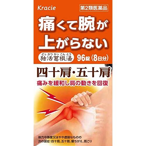 【第2類医薬品】独活葛根湯エキス錠クラシエ 96錠