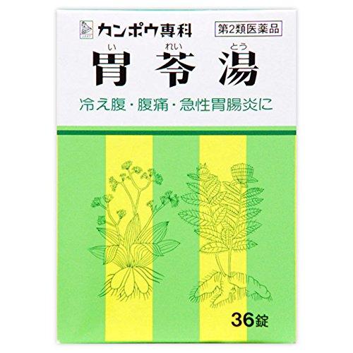【第2類医薬品】胃苓湯エキス錠クラシエ 36錠