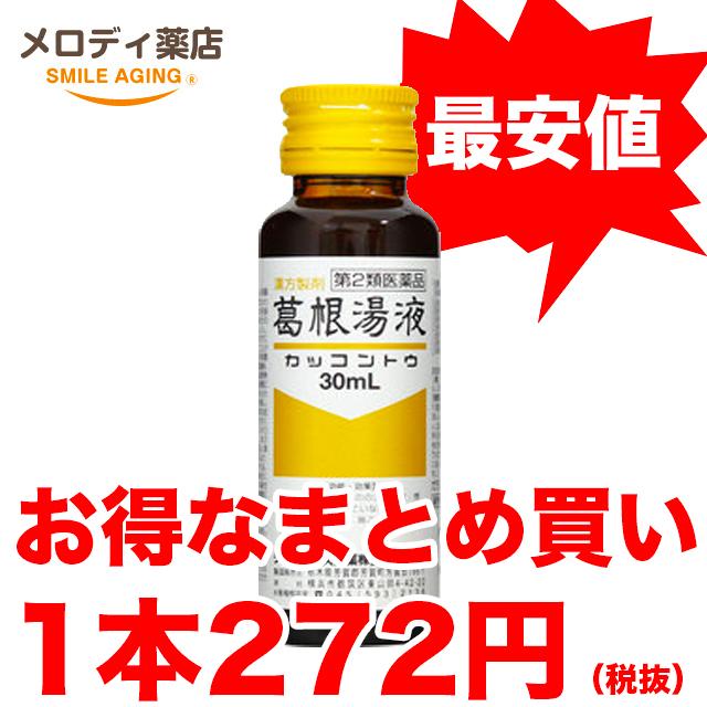 1本272円(税抜)★最安値【第2類医薬品】JPS葛根湯液30ml 50本
