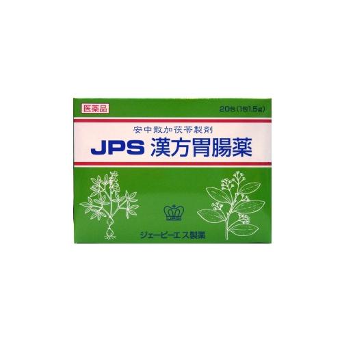 【第2類医薬品】JPS漢方胃腸薬 N20包