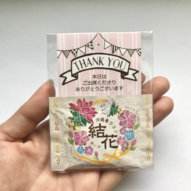 ウェディングギフト沖縄春ウコン結花