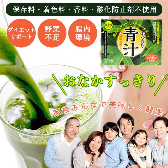 すっきり青汁+植物発酵エキス 3g×28包