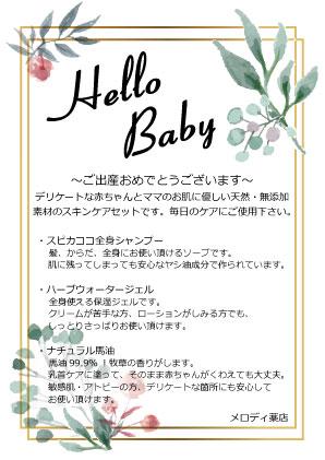 出産お祝い商品紹介
