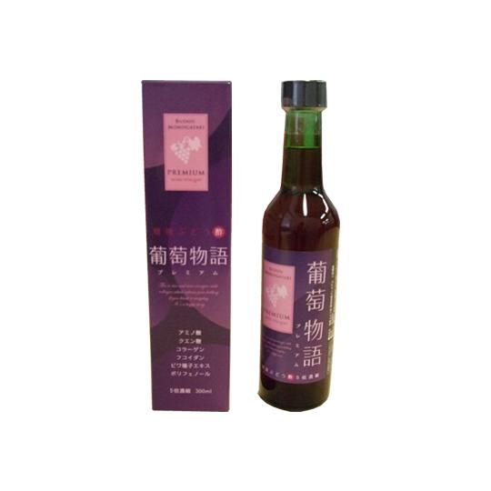 『本当に美味しいブドウ酢』葡萄物語プレミアム300ml