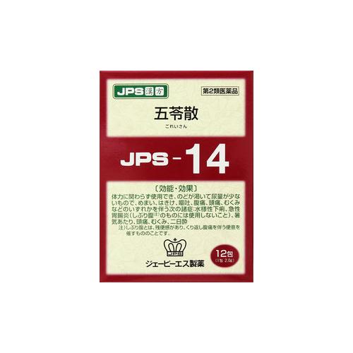 【第2類医薬品】JPS五苓散 漢方顆粒-14号12包