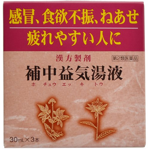 【第2類医薬品】JPS補中益気湯液 30mL×3
