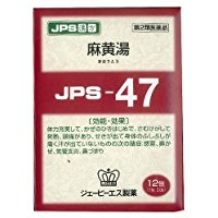 JPS麻黄湯