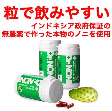 Dr.NONI カプセル(凍結乾燥粉末)ノニ果汁100% 3個セット