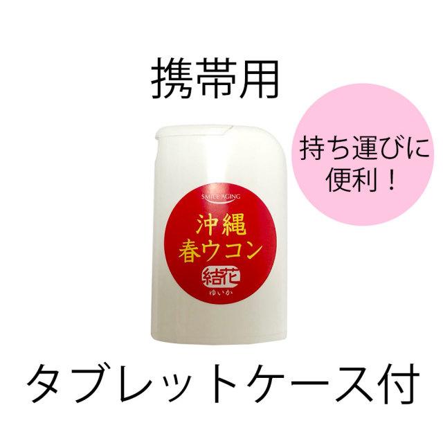沖縄春ウコン結花タブレットケース