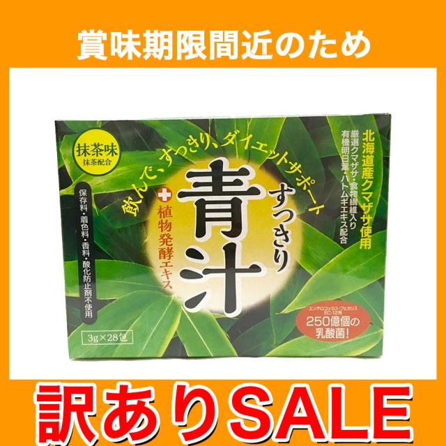 【SALE】すっきり青汁+植物発酵エキス 3g×28包