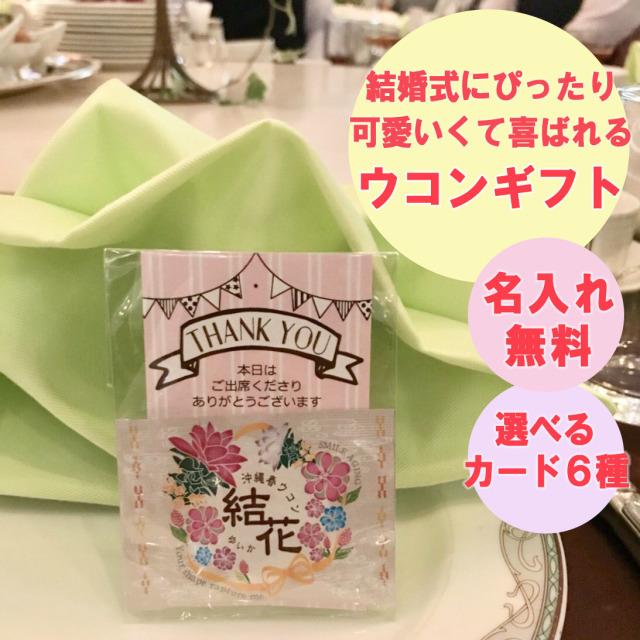 沖縄春ウコン結花ウェディングプチギフト