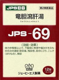 JPS竜胆瀉肝湯