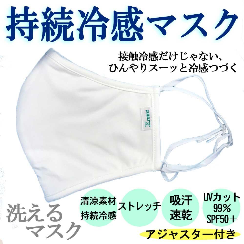 持続冷感マスク
