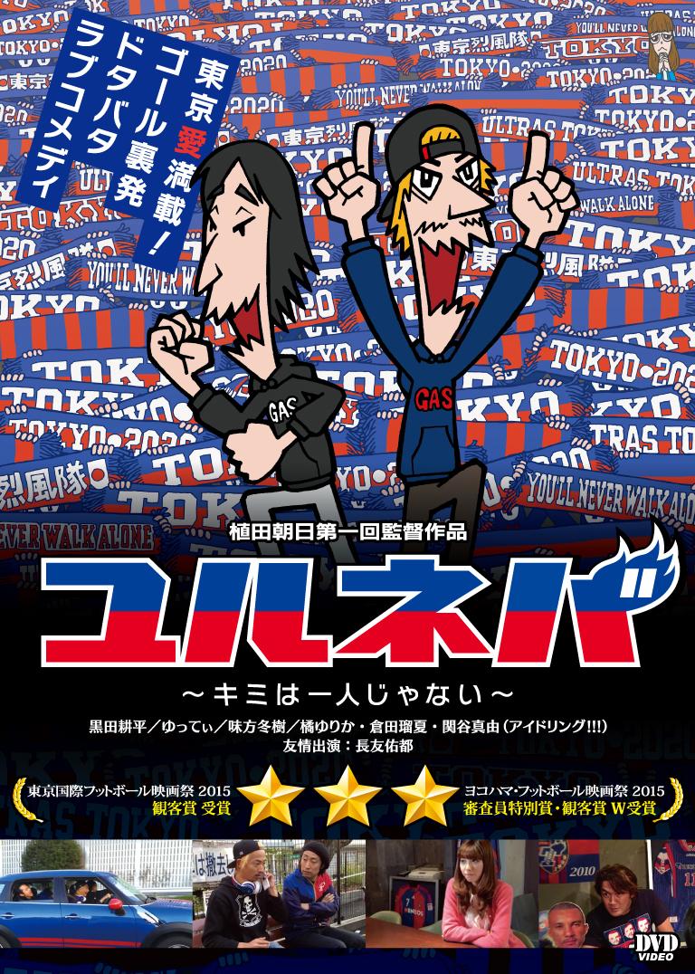 映画「ユルネバ〜キミは一人じゃない〜」DVD