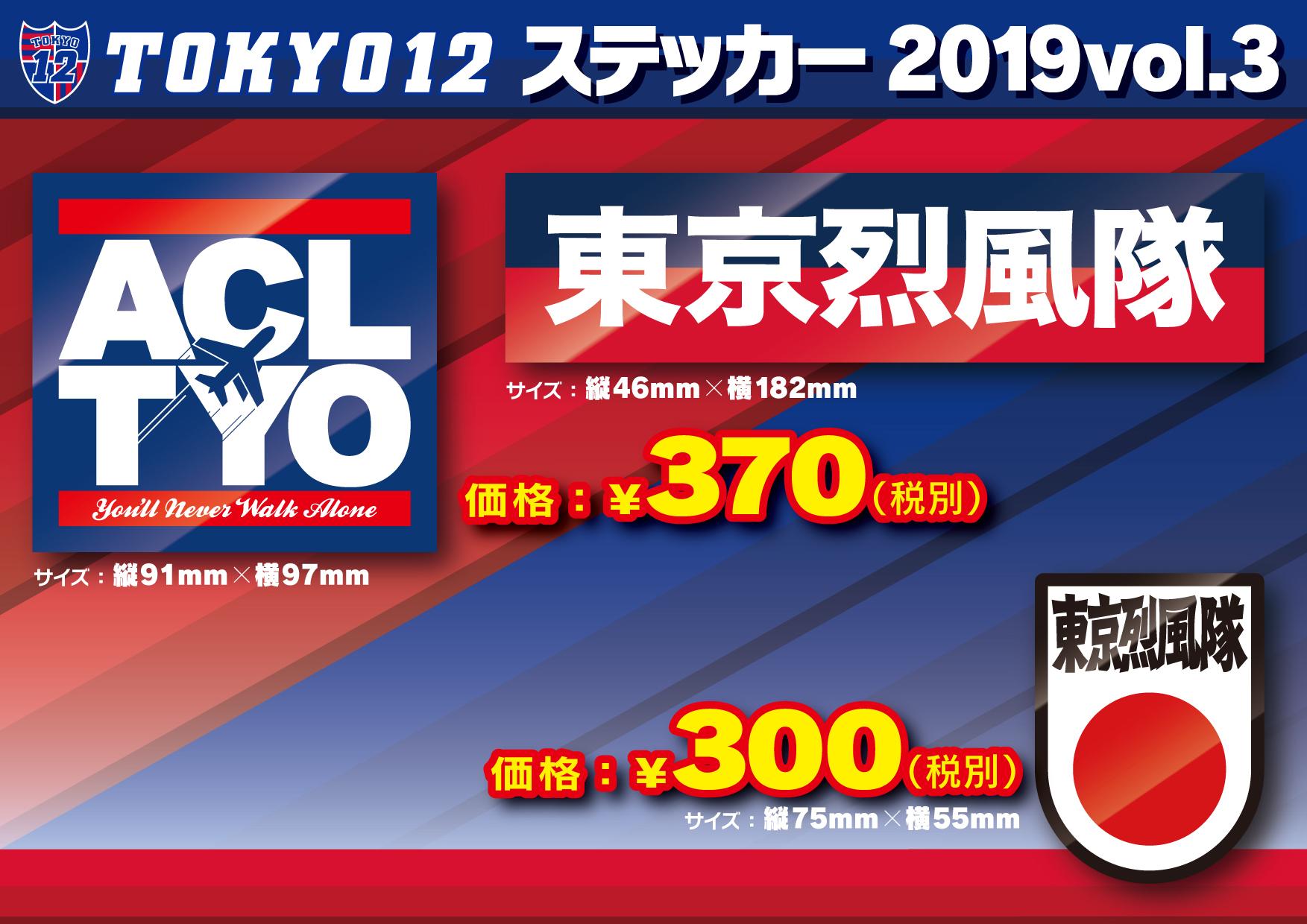 【メール便発送可】TOKYO12 ステッカー2019 vol.3  (東京烈風隊)