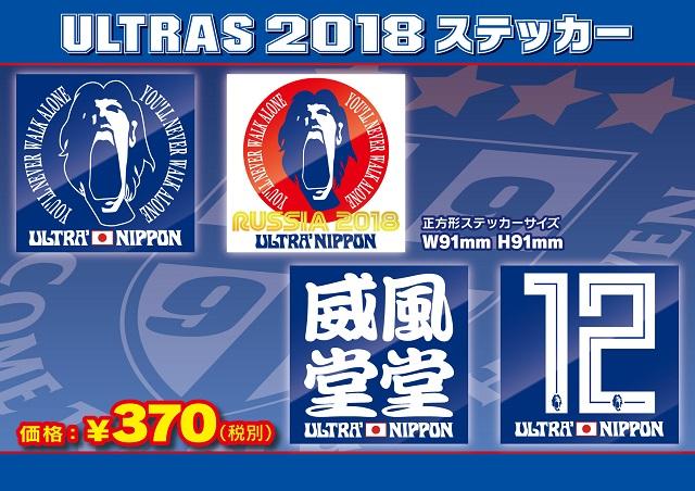 ULTRAS2018 ステッカー(正方形)【メール便発送可】