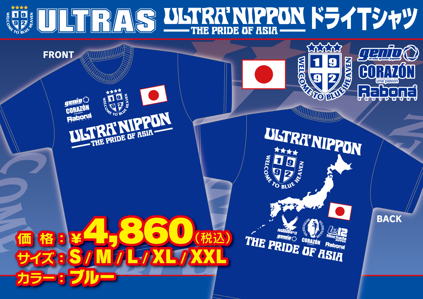 ULTRA'NIPPON ドライTシャツ(ULTRAS×CORAZON×genio×Rabonaコラボ)