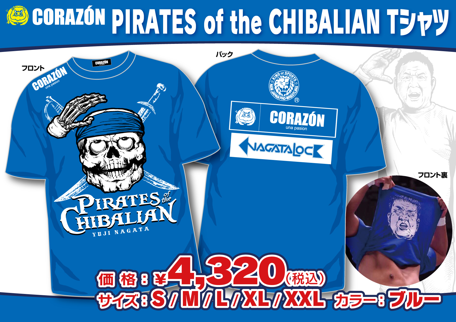 【永田裕志】PIRATES of the CHIBARIANTシャツ