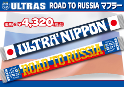 【30%OFF SALE】ULTRAS ROAD TO RUSSIAマフラー