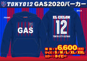 GAS2020パーカー