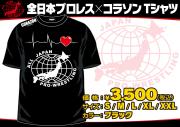 全日本プロレス×コラソンTシャツ
