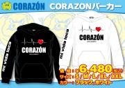 CORAZONパーカー