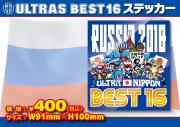 【メール便発送可】ULTRAS RUSSIA 2018 ベスト16ステッカー