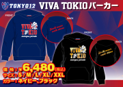 VIVA TOKIOパーカー