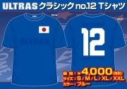 ULTRASクラシックno.12Tシャツ