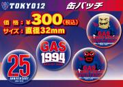【メール便発送可】TOKYO12缶バッチ2018(vol.1)