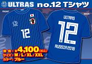 ULTRAS no.12 Tシャツ(ブルーver.)