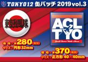 【メール便発送可】TOKYO12カンバッチ 2019 vol.3 (ACL TYO)