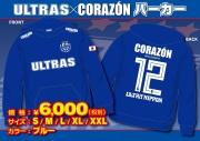 ULTRAS×CORAZONパーカー