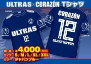 ULTRAS×CORAZON Tシャツ