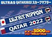 ULTRAS QATAR2022 スカーフマフラー