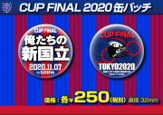 【メール便発送可】CUP FINAL2020缶バッチ