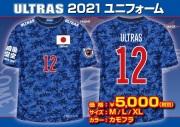 ULTRAS2021ユニフォーム
