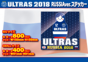 【メール便発送可】ULTRAS2018 RUSSIAver.ステッカー