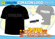 CORAZONロゴ(ブラック)