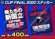 【メール便発送可】CUP FINAL2020ステッカー