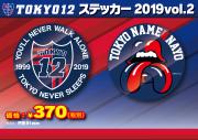 【メール便発送可】TOKYO12 2019vol.2 ステッカー