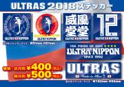 【メール便発送可】ULTRAS2018 ステッカー(長方形)
