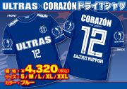 【SALE30%OFF】ULTRAS×CORAZON ドライTシャツ