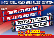 "TCU""YOU'LL NEVER WALK ALONE""マフラー"